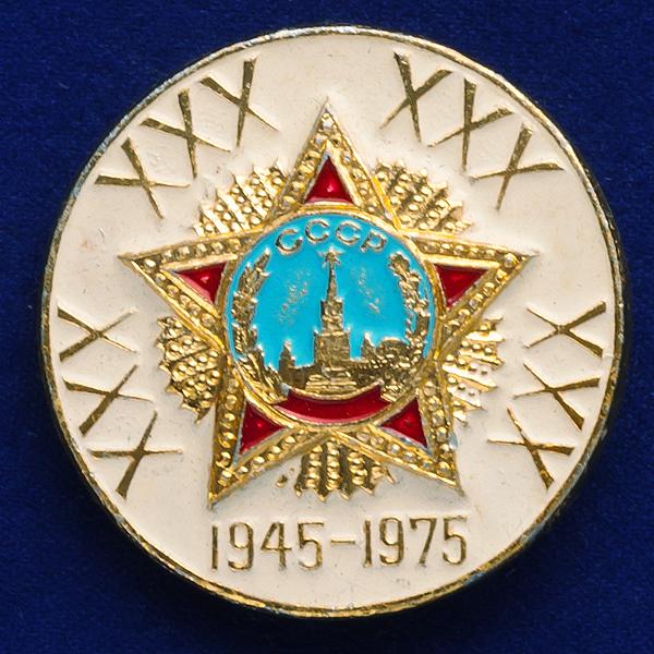 """Значок СССР """"30 лет Победы"""""""