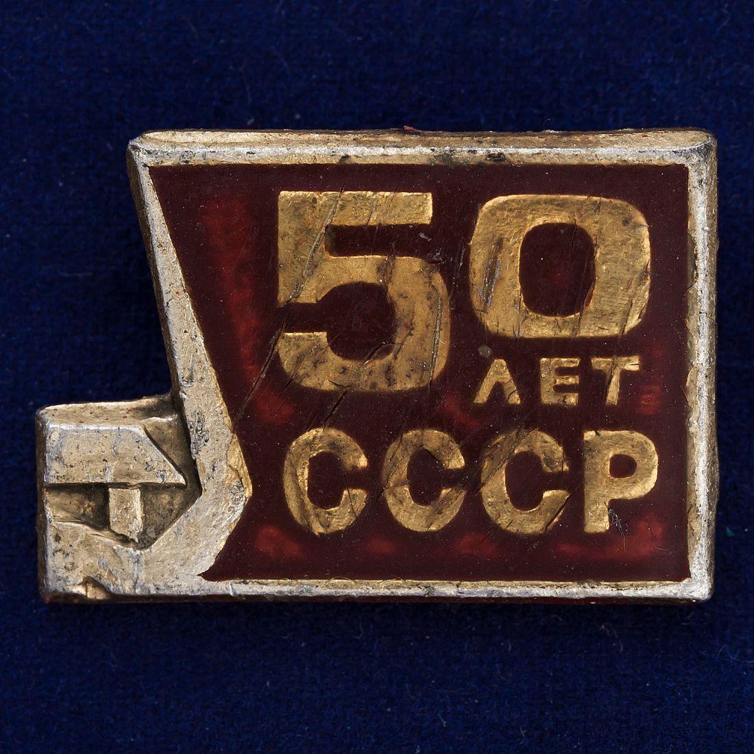 """Юбилейный значок """"50 лет СССР"""""""