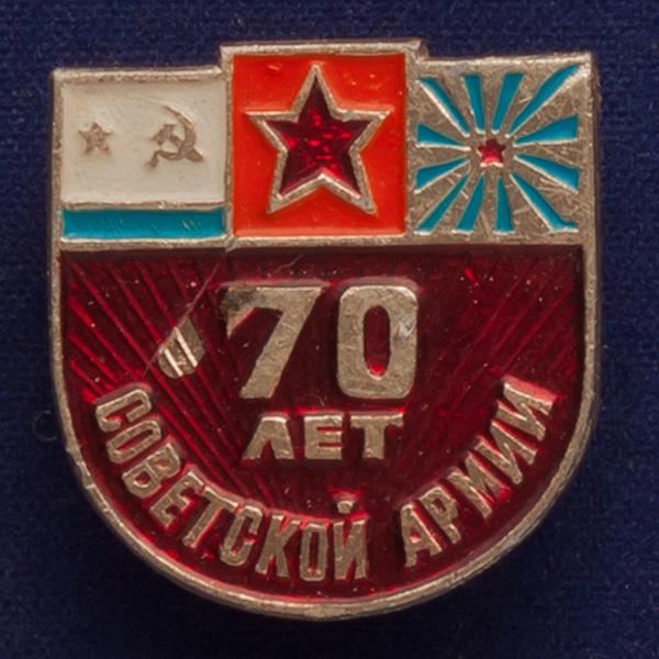 """Юбилейный значок """"70 лет Советской Армии"""""""