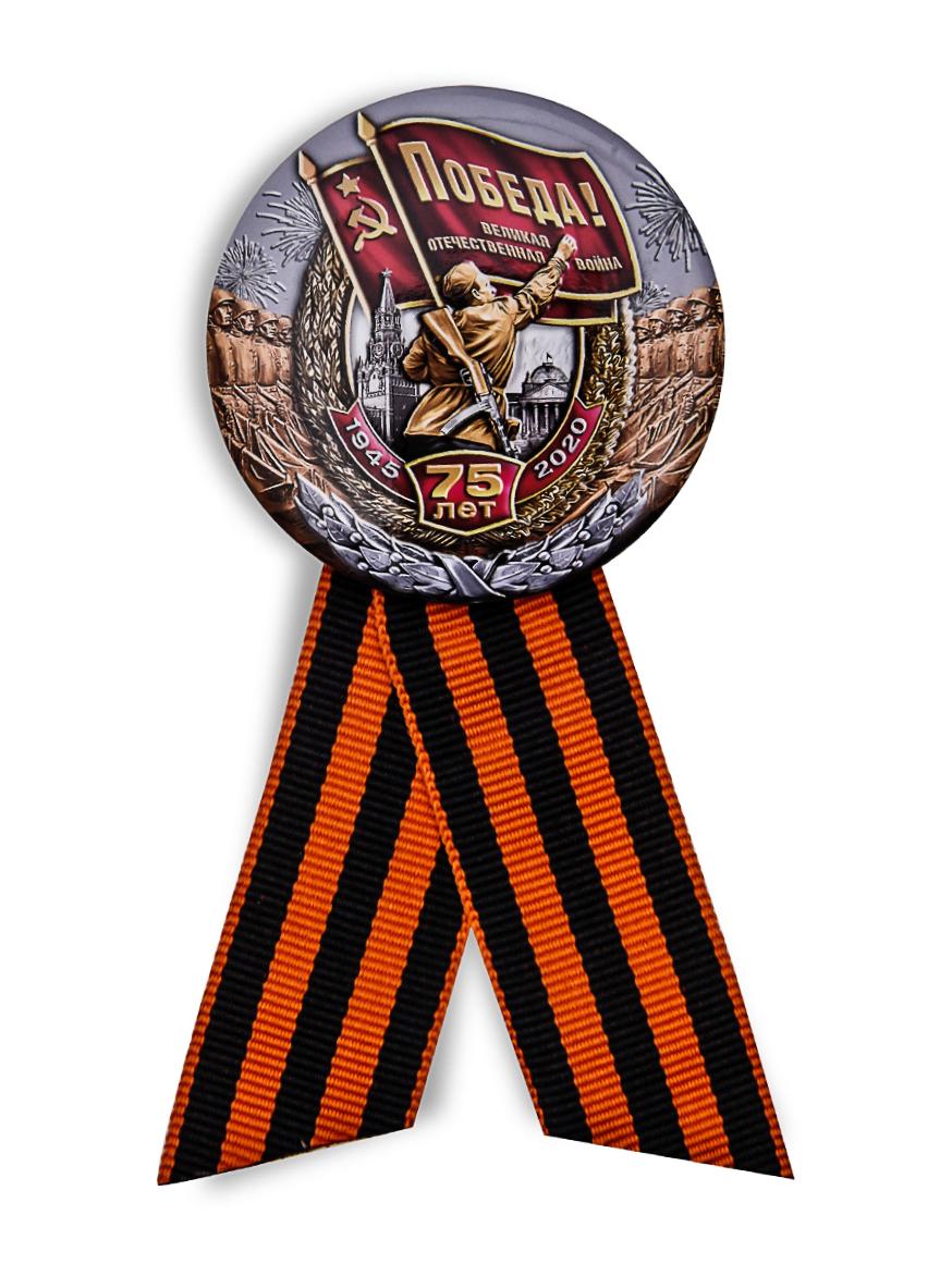 Юбилейный значок «75 лет Победе в Великой Отечественной войне»