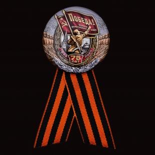 Юбилейный значок «75 лет Победе в Великой Отечественной войне» в Военпро