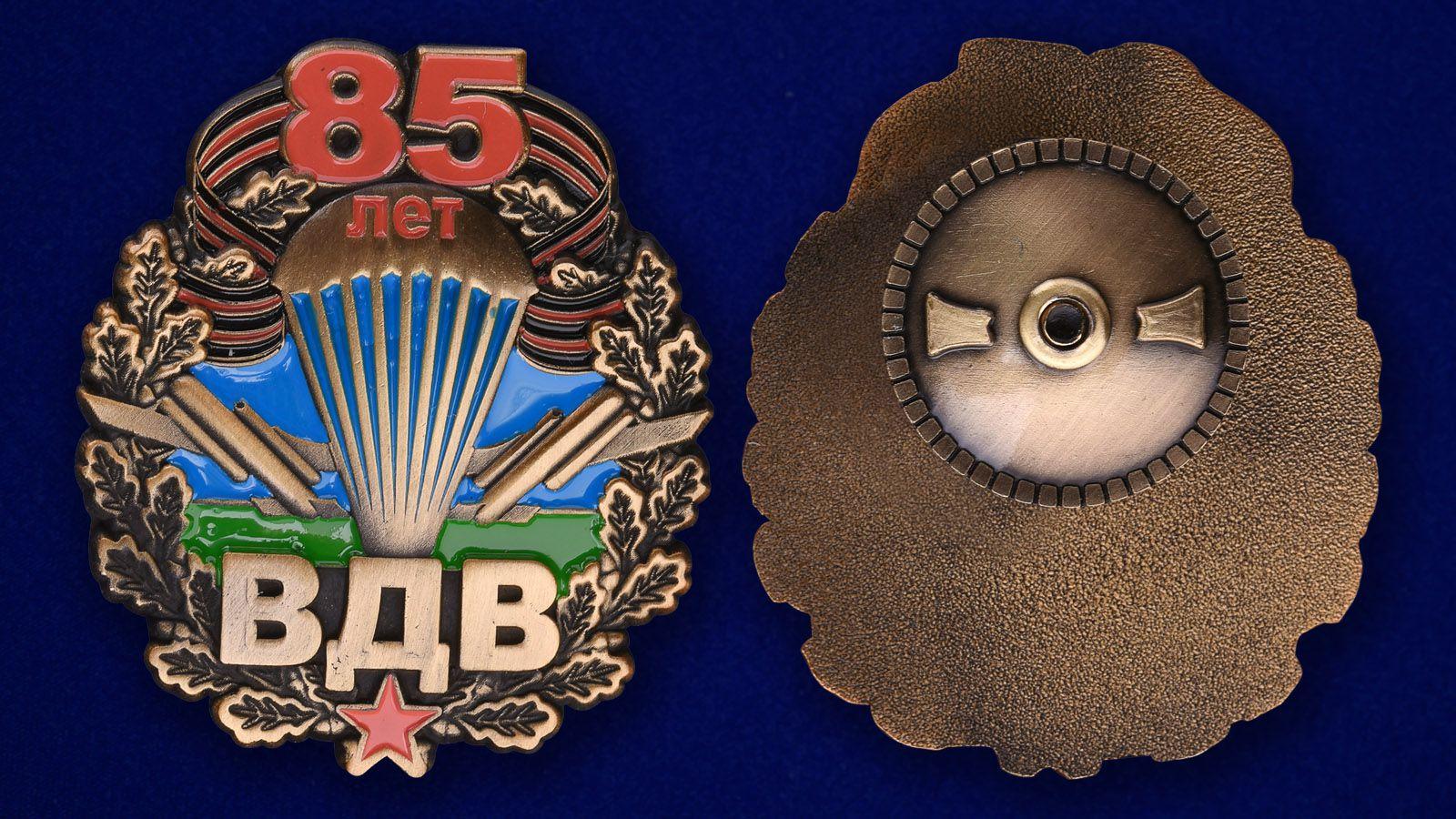 Юбилейный знак к 85-летию ВДВ-аверс и реверс