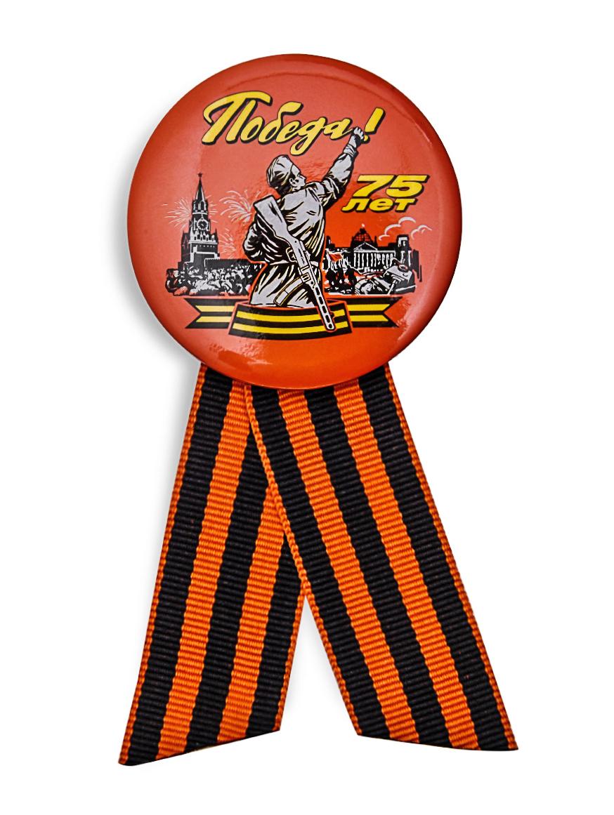 Юбилейный значок на 75 лет Победы с георгиевской лентой