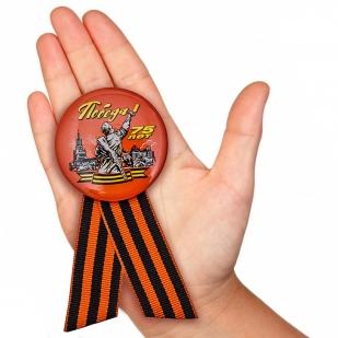Заказать юбилейный значок на 75 лет Победы с георгиевской лентой