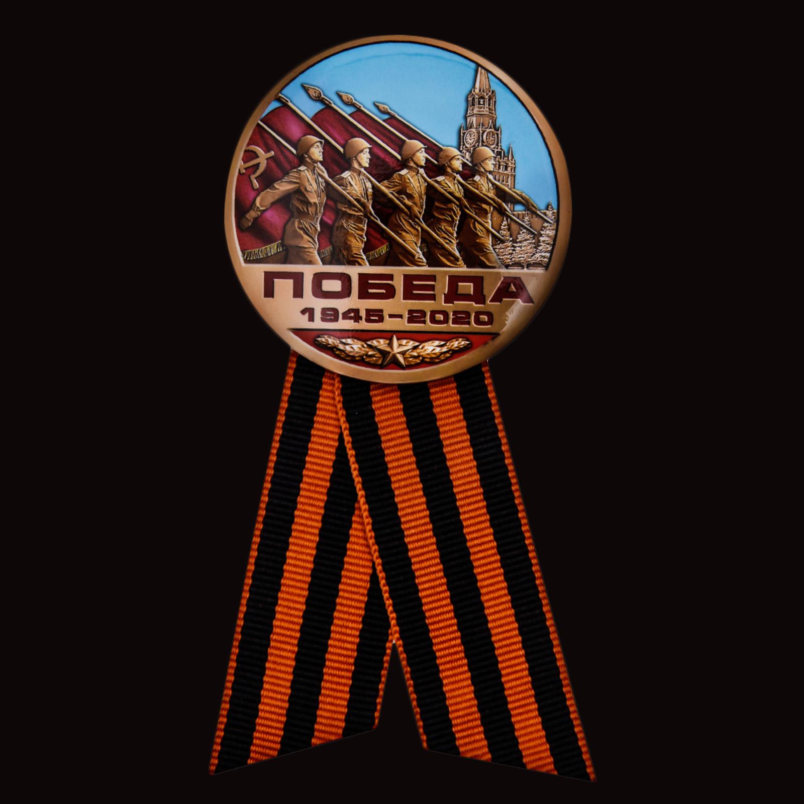Юбилейный значок «Победа! 1945-2020» в Военпро