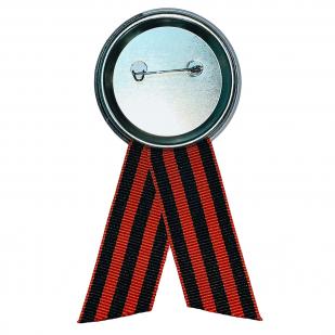Юбилейный значок «Победа - одна на всех!» к 75-летию Победы в ВОВ