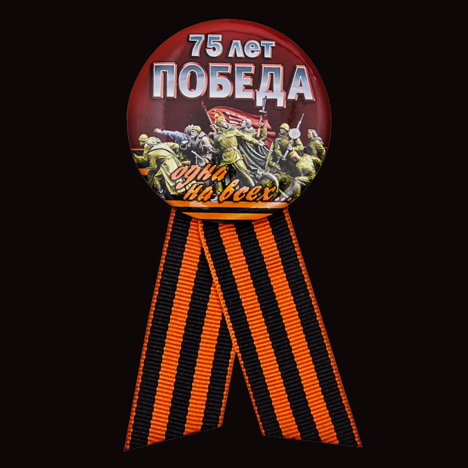 Юбилейный значок «Победа - одна на всех!» к 75-летию Победы в ВОВ от Военпро