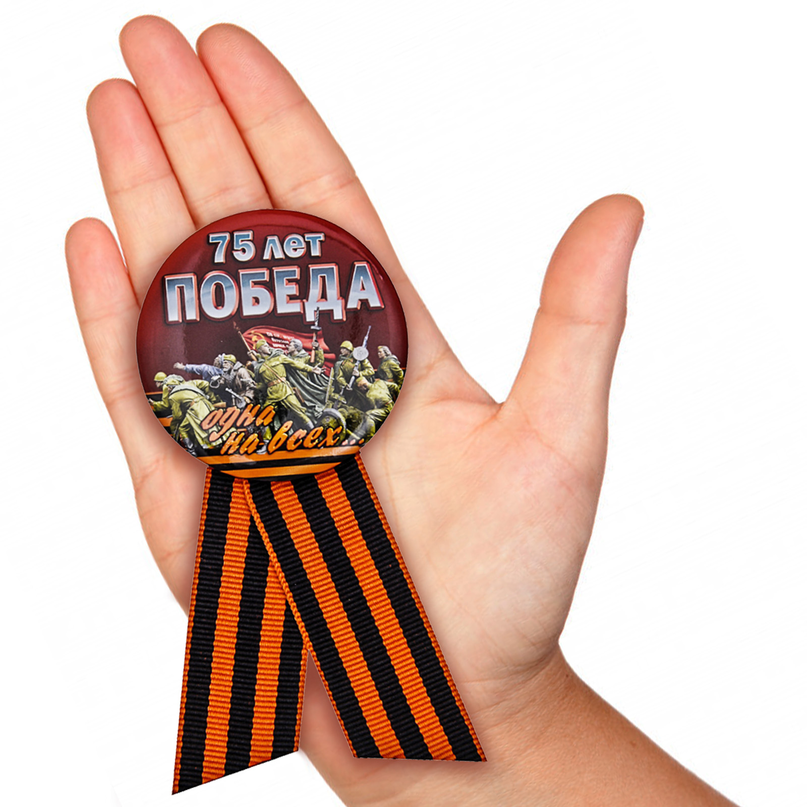 Заказать юбилейный значок «Победа - одна на всех!» к 75-летию Победы в ВОВ
