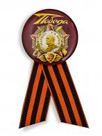 Юбилейный значок «Победа!» с маршалом Жуковым