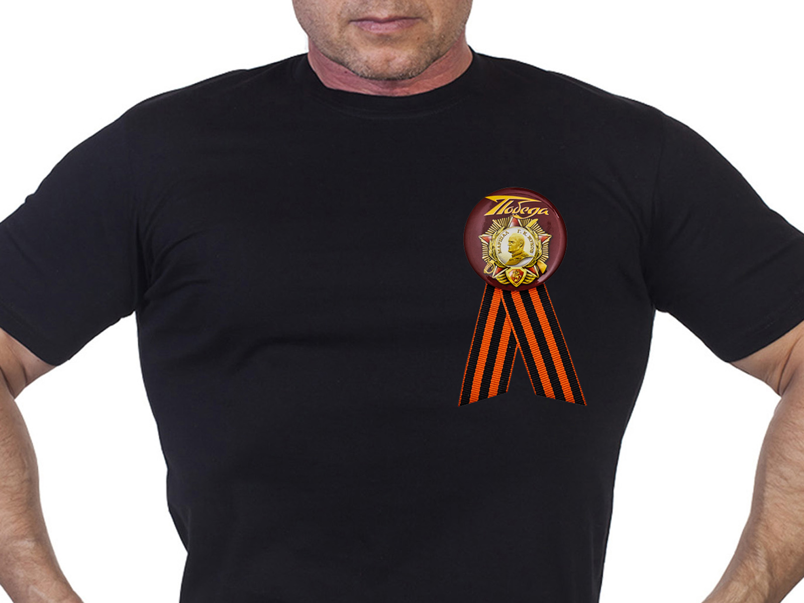 Юбилейный значок «Победа!» с маршалом Жуковым по лучшей цене