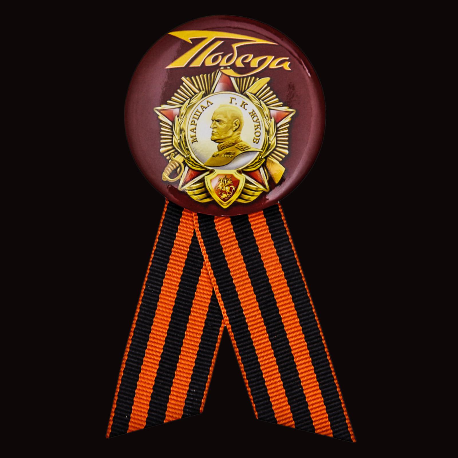 Юбилейный значок «Победа!» с маршалом Жуковым от Военпро