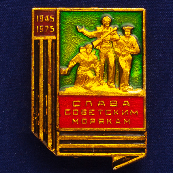 """Значок """"Слава советским морякам"""""""