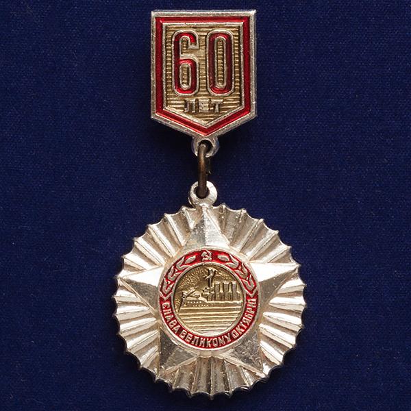 """Значок """"60 лет Октября"""""""