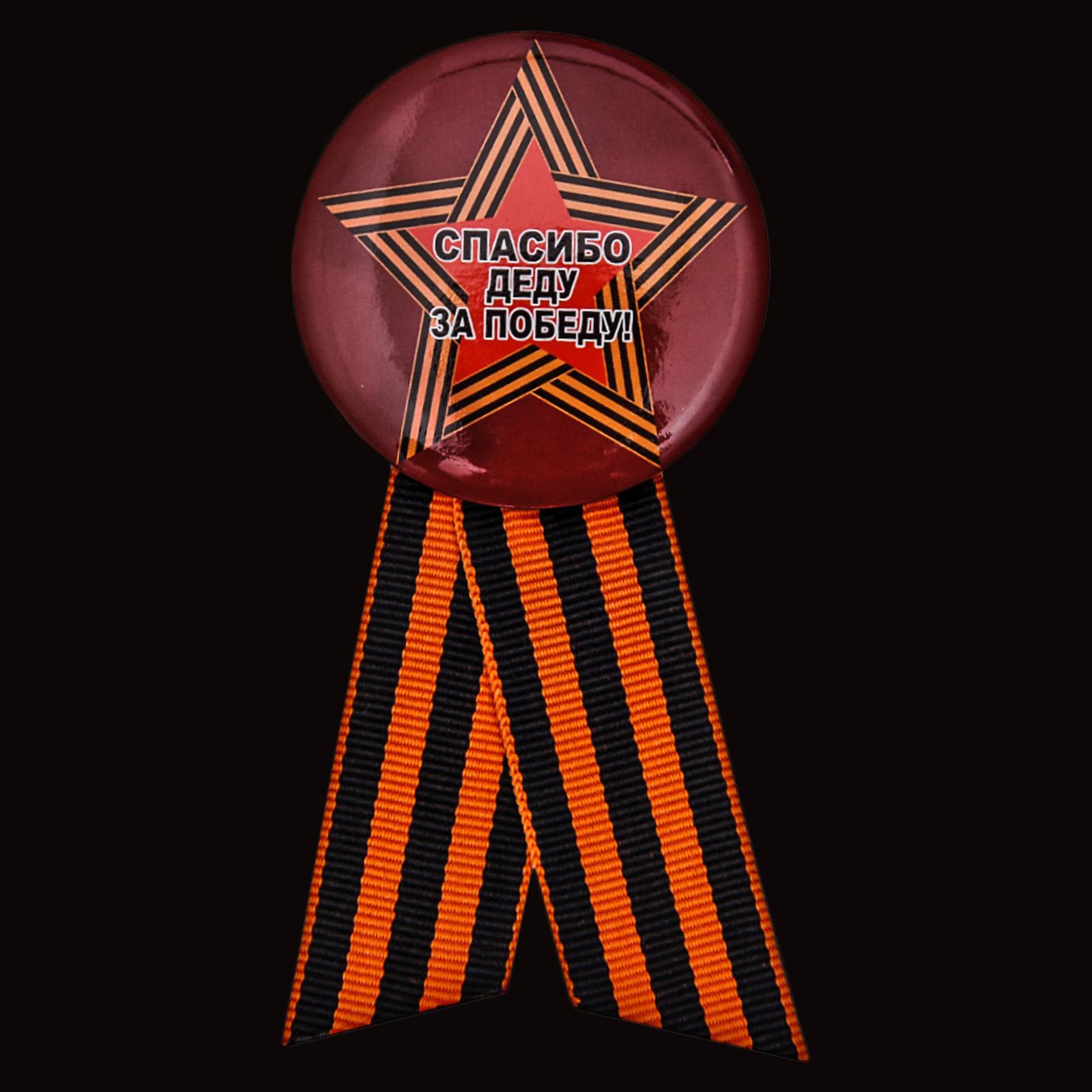 Юбилейный значок «Спасибо деду за Победу!» в Военпро