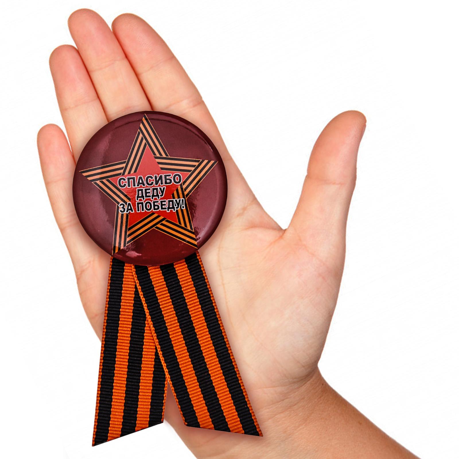 Заказать юбилейный значок «Спасибо деду за Победу!»