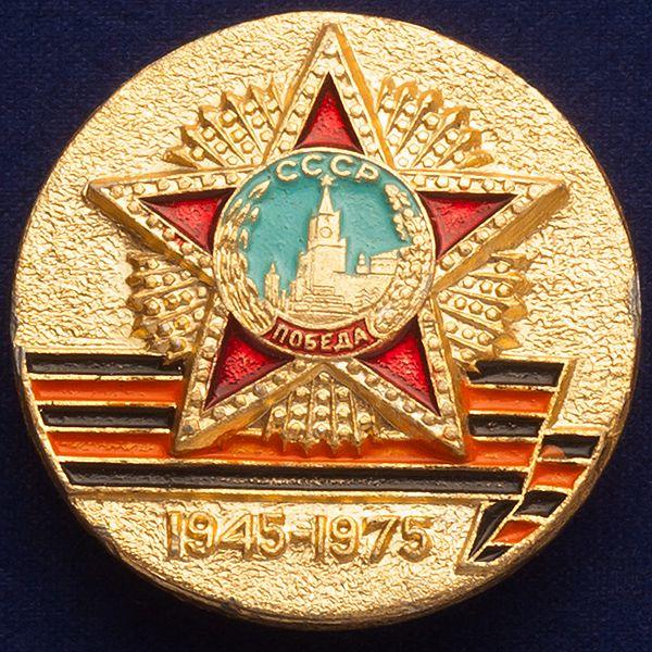 "Юбилейный значок СССР ""Победа"""
