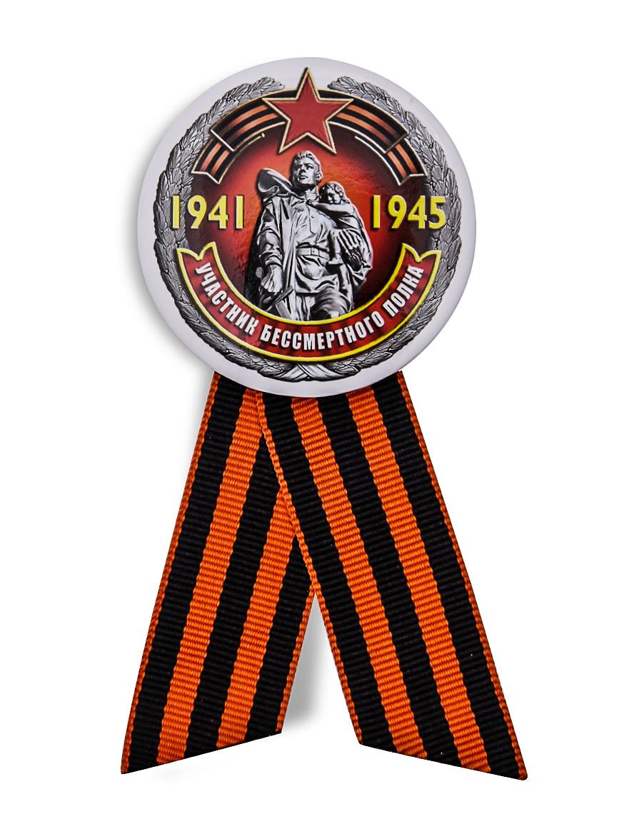 Юбилейный значок «Участник Бессмертного полка» на 75 лет Победы