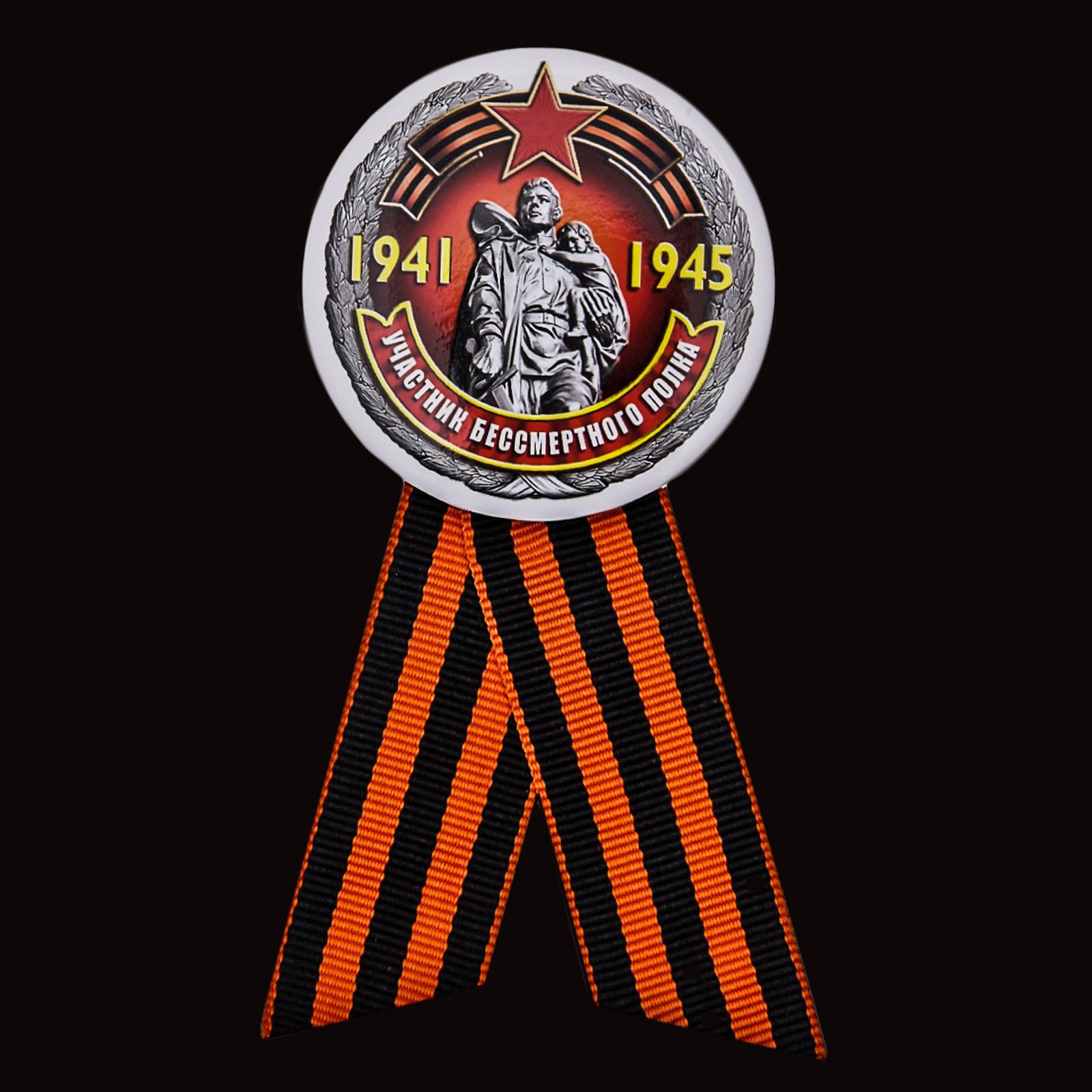 Юбилейный значок «Участник Бессмертного полка» на 75 лет Победы от Военпро