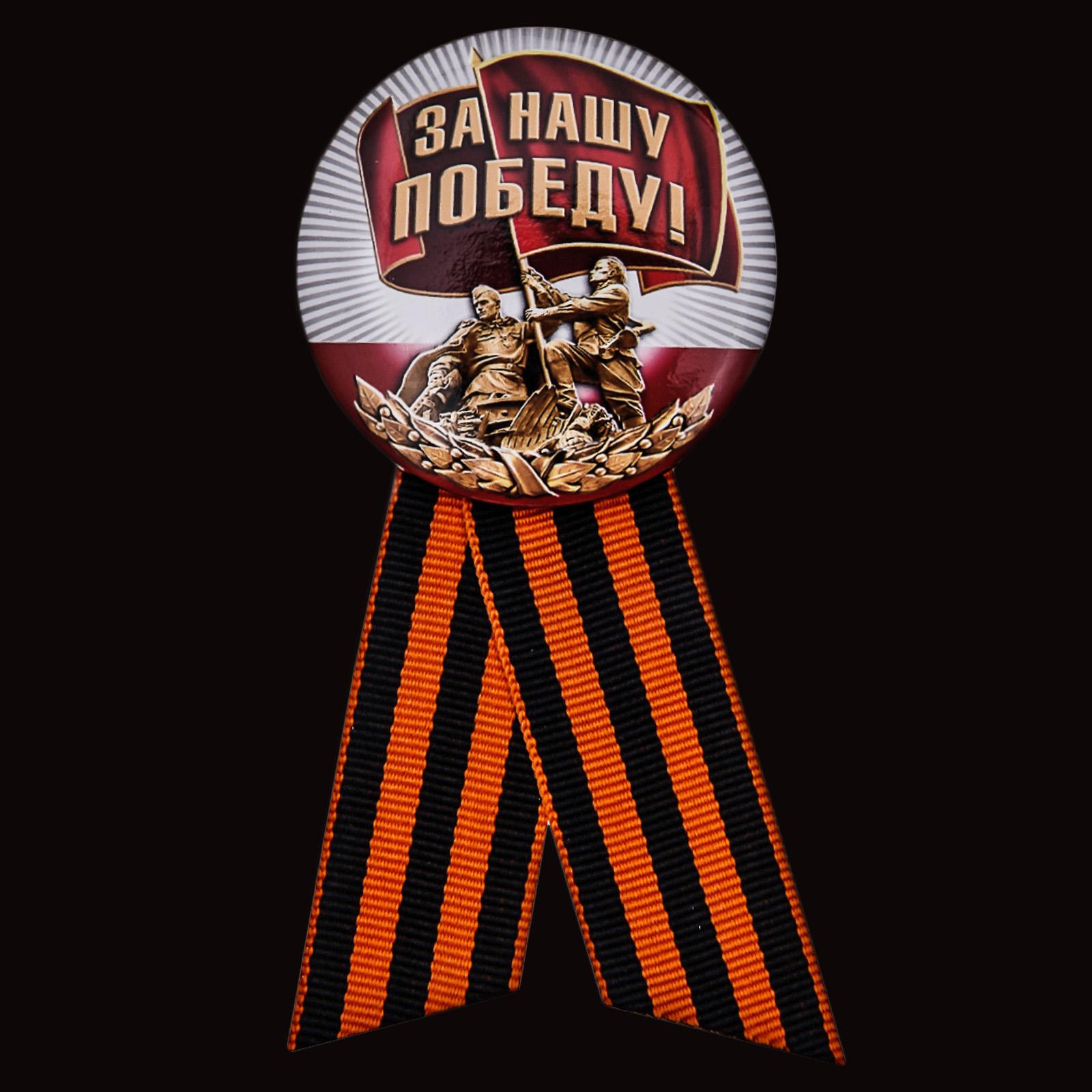 Юбилейный значок «За нашу Победу!» от Военпро