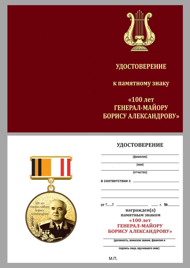 Юбилейный знак 100-лет Генералу Александрову МО РФ - удостоверение