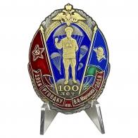 Юбилейный знак 100 лет РГВВДКУ им. В. Ф. Маргелова на подставке