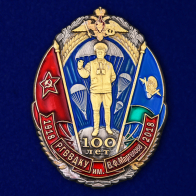 """Юбилейный знак """"100 лет РГВВДКУ им. В. Ф. Маргелова"""""""
