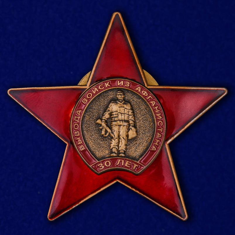 """Юбилейный орден """"30 лет вывода войск из Афганистана"""""""