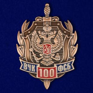 Купить юбилейный знак к 100-летию ВЧК-ФСБ в нарядном футляре из флока