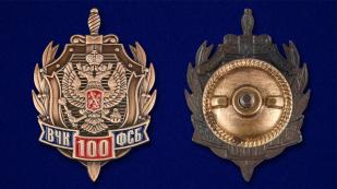 Юбилейный знак к 100-летию ВЧК-ФСБ в нарядном футляре из флока - аверс и реверс