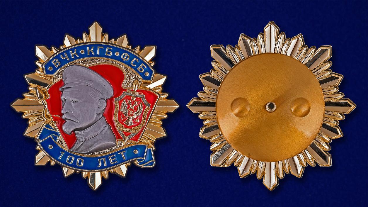 Юбилейный знак к 100-летию ВЧК-КГБ-ФСБ (1 степени) по лучшей цене