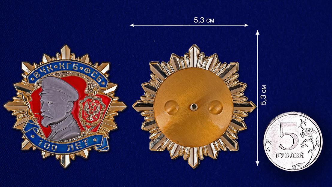 Юбилейный знак к 100-летию ВЧК-КГБ-ФСБ (1 степени) - размер аверс и реверс
