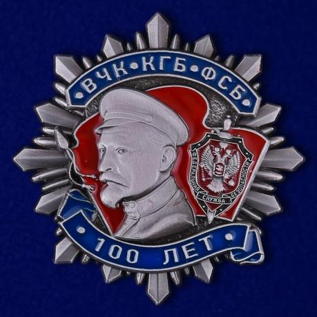 Юбилейный знак к 100-летию ВЧК-КГБ-ФСБ (2 степени)