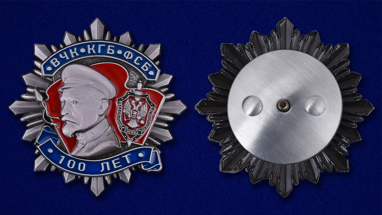 Юбилейный знак к 100-летию ВЧК-КГБ-ФСБ (2 степени) - аверс и реверс