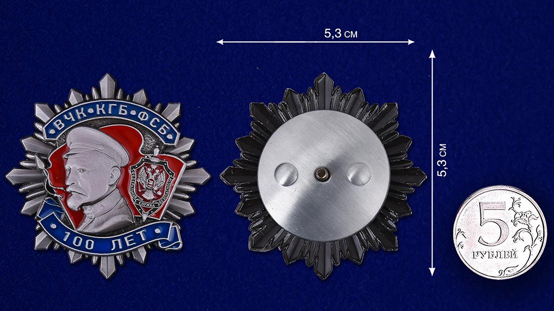 Юбилейный знак к 100-летию ВЧК-КГБ-ФСБ (2 степени) - размер