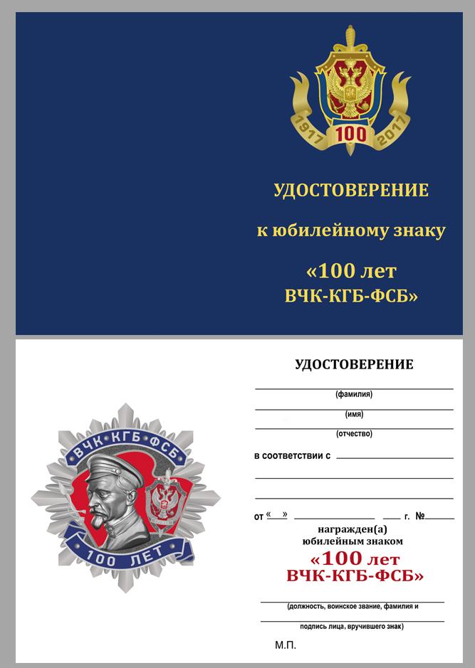 Удостоверение к юбилейному знаку к 100-летию ВЧК-КГБ-ФСБ в бархатистом темно-бордовом футляре