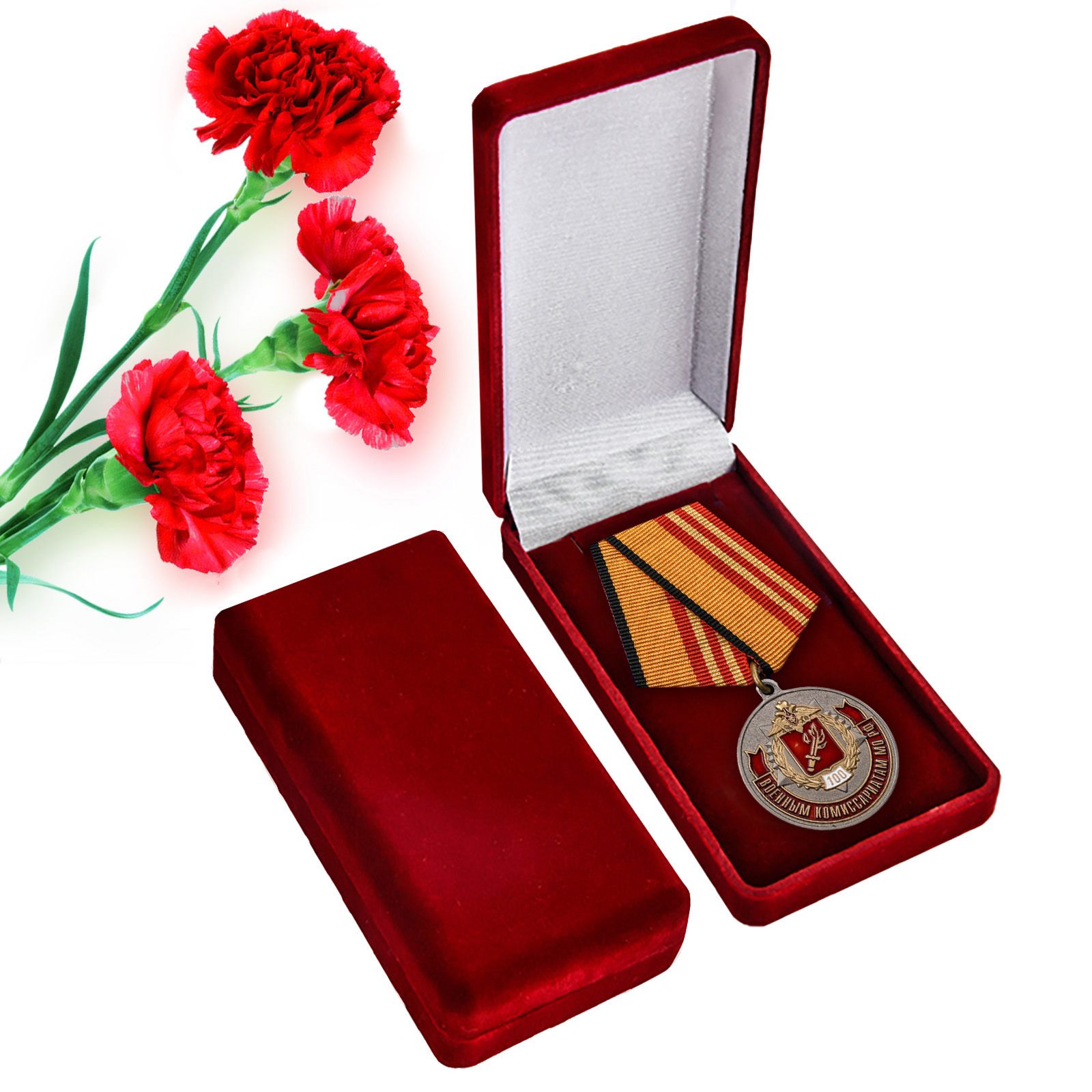 Купить юбилейную медаль 100 лет Военным комиссариатам МО РФ оптом выгодно
