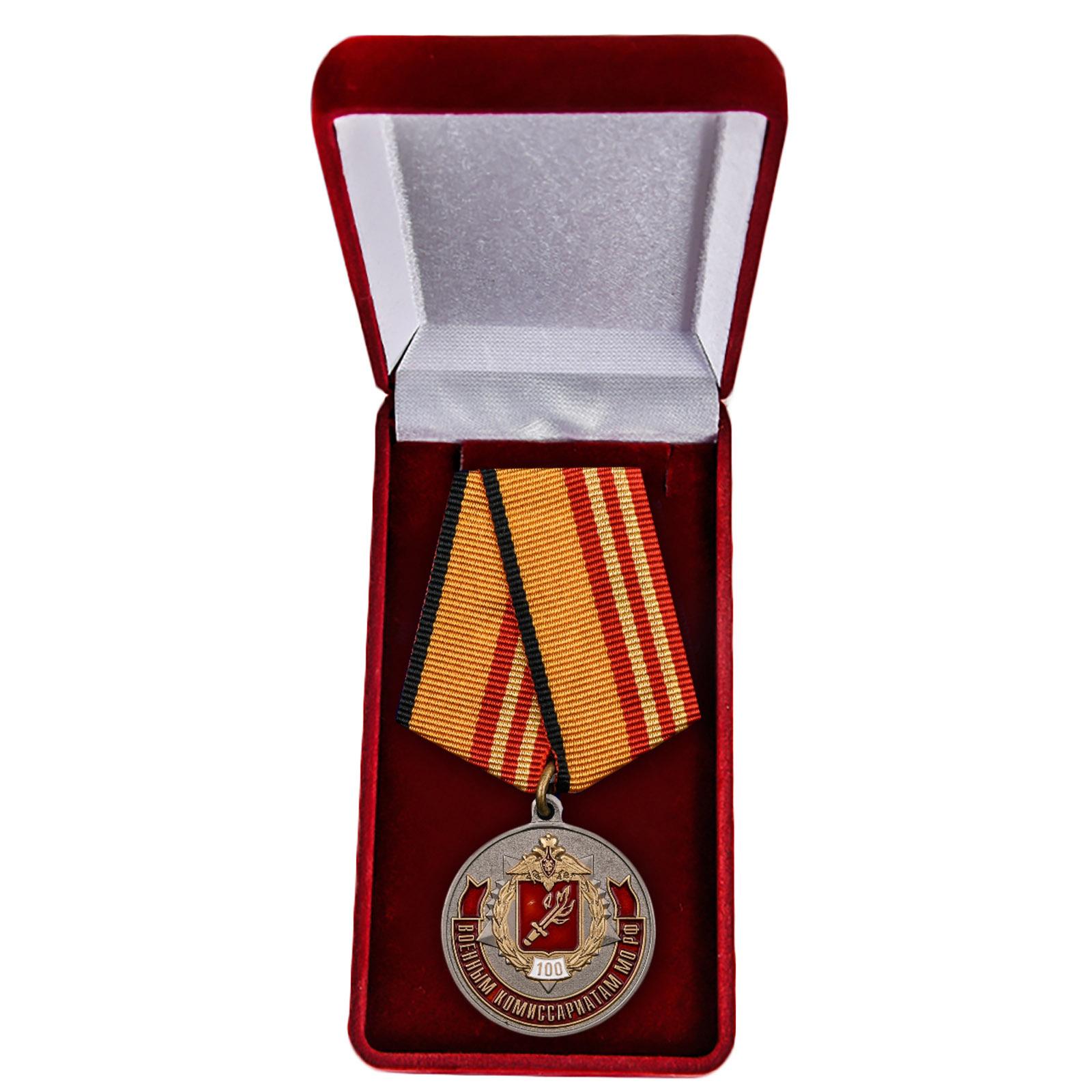 Юбилейная медаль 100 лет Военным комиссариатам МО РФ - в футляре
