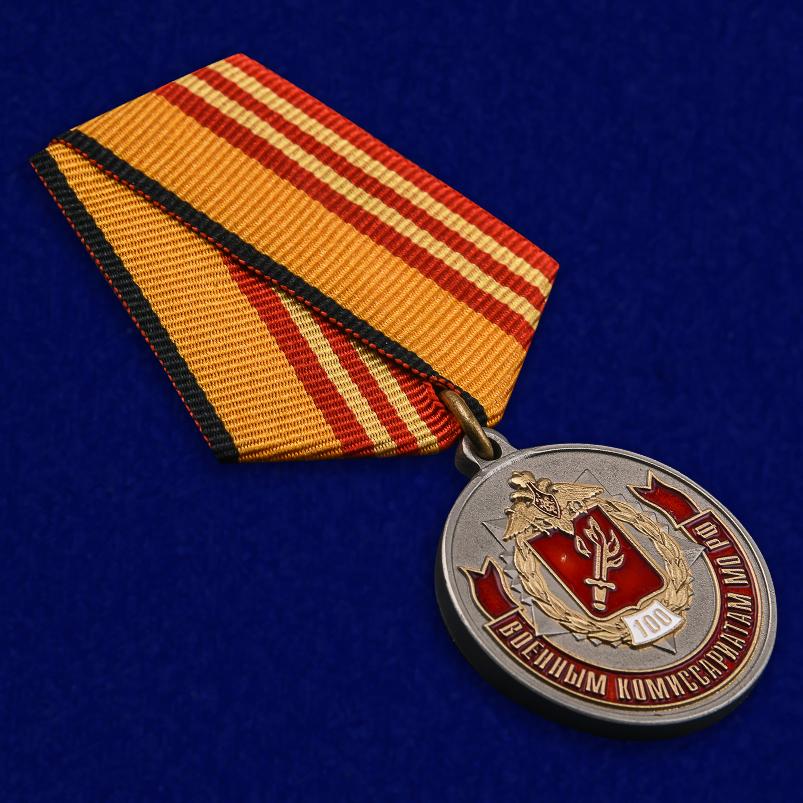 Юбилейная медаль 100 лет Военным комиссариатам МО РФ - общий вид