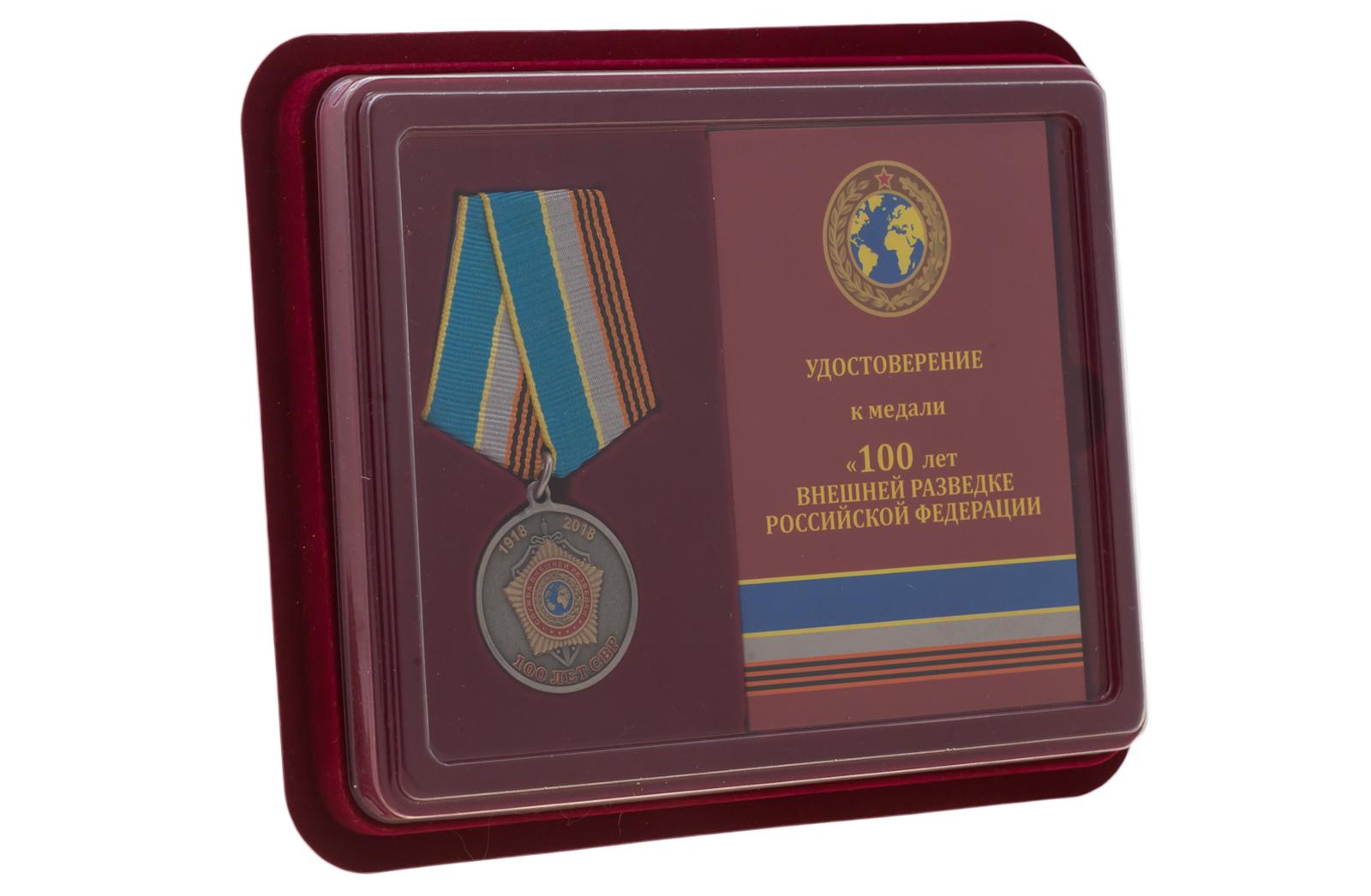 Купить медаль 100 лет Службе внешней разведки России онлайн с доставкой