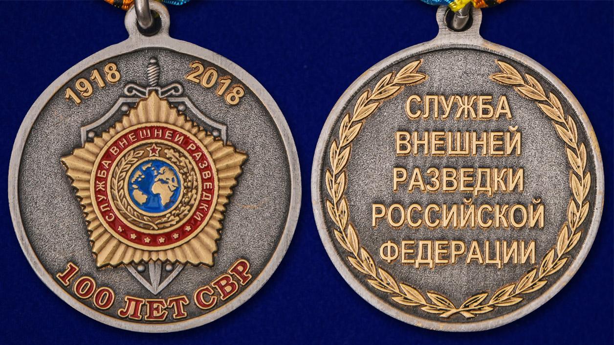 Юбилейная медаль 100 лет Службе внешней разведки России - аверс и реверс