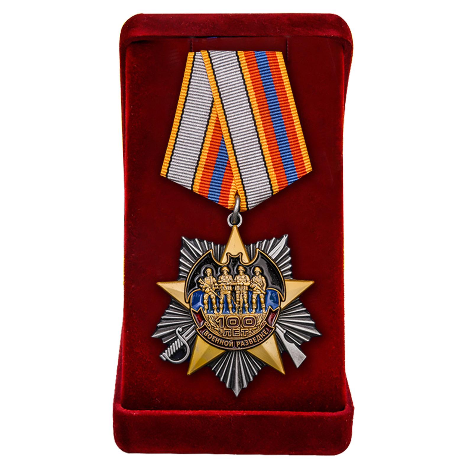 Юбилейный орден Военной разведки к 100-летию