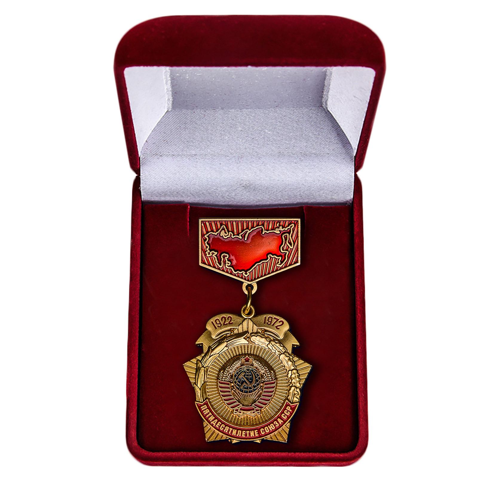 """Юбилейный знак """"50 лет СССР"""" для коллекций"""