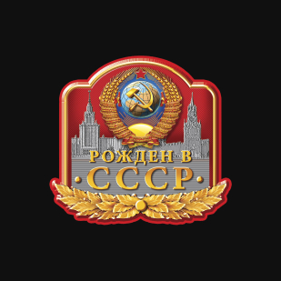 """Зачетная футболка """"Рожден в СССР"""""""
