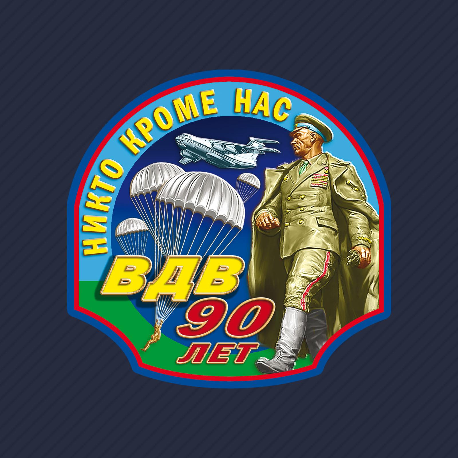 Зачетная темно-синяя бейсболка с термотрансфером 90 лет ВДВ