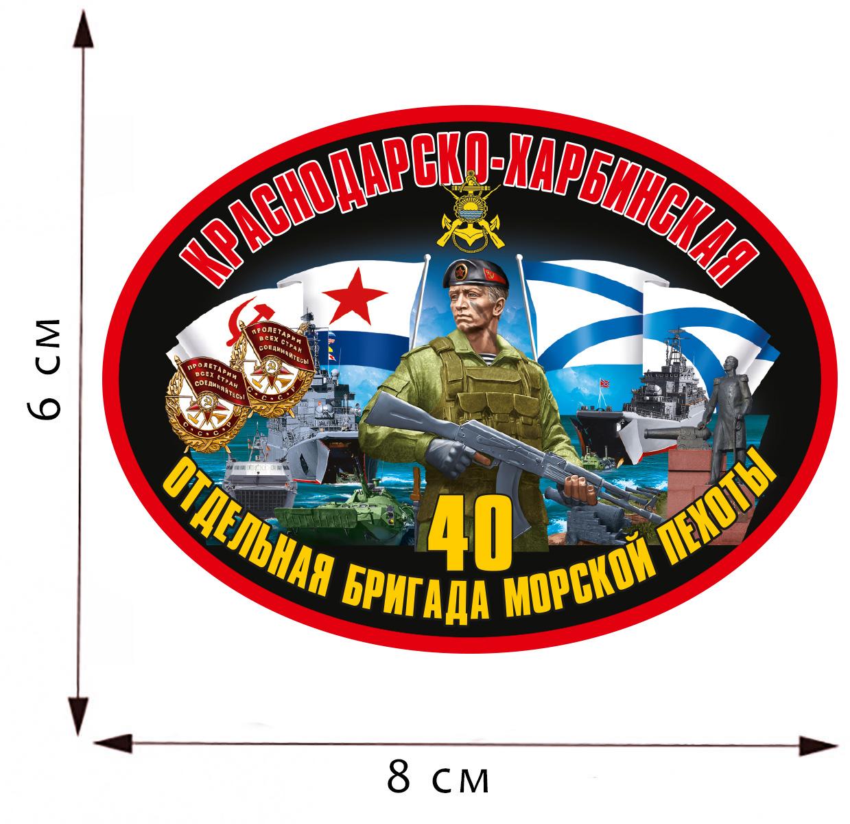 Купить зачетную термотрансферную наклейку 40 Отдельная бригада Морской Пехоты с доставкой