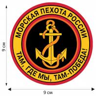 Зачетная термотрансферная наклейка Морская Пехота