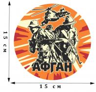 Зачетная виниловая наклейка Афган