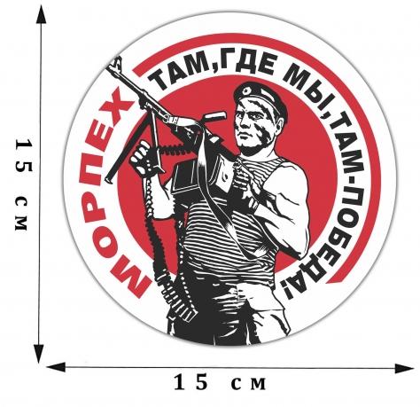 Зачетная виниловая наклейка Морпех