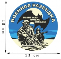 Зачетная виниловая наклейка Военная Разведка