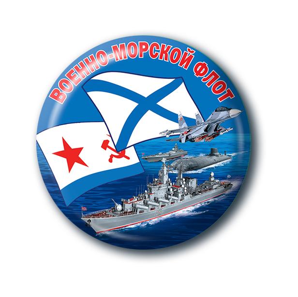 Закатный значок ВМФ